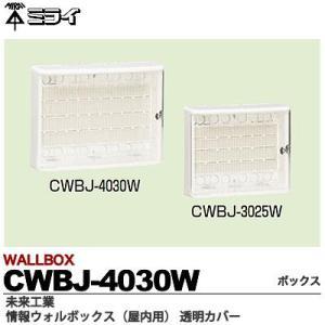 【未来工業】 情報ウォルボックス  屋内用  透明カバー  CWBJ-4030W lumiere10
