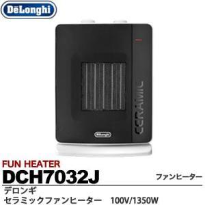 【DeLonghi】デロンギ セラミックファンヒーター 100V/1350W 電力切替:強1350/中900/弱450 色:ホワイト+ブラック DCH7032J lumiere10