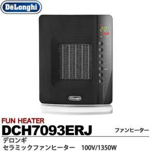 【DeLonghi】デロンギ セラミックファンヒーター 100V/1350W 電力切替:強1350/中900/弱450 色:ホワイト+ブラック DCH7093ERJ lumiere10