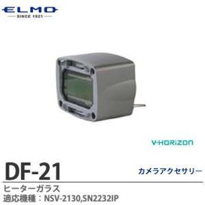 【ELMO】 エルモ   ヒーターガラス  DF-21 lumiere10