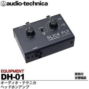 【audio-technica】 オーディオテクニカ ヘッドホンアンプ DH-01|lumiere10