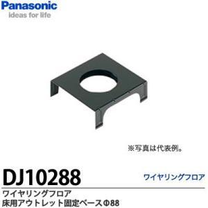 <BR>【Panasonic】<BR>ワイヤリングフロア<BR>床用アウトレット固定ベース<BR>Φ88<BR>DJ10288|lumiere10