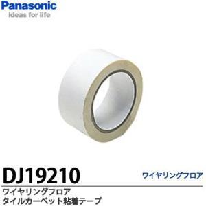 <BR>【Panasonic】<BR>ワイヤリングフロア<BR>タイルカーペット粘着テープ<BR>DJ19210|lumiere10