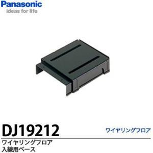 <BR>【Panasonic】<BR>ワイヤリングフロア<BR>入線用ベース<BR>DJ19212|lumiere10
