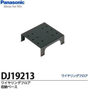<BR>【Panasonic】<BR>ワイヤリングフロア<BR>収納ベース<BR>DJ19213|lumiere10