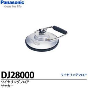 <BR>【Panasonic】<BR>ワイヤリングフロア<BR>共通部材<BR>サッカー<BR>DJ28000|lumiere10