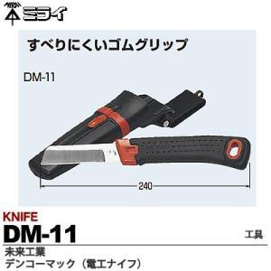 【未来工業】  デンコーマック(電工ナイフ)  ゴムグリップ  右利き用  DM-11|lumiere10