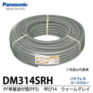 【Panasonic】パナフレキエーススルー PF単層波付管(PFS) 呼び14 ウォームグレイ DM314SRH 1巻(50m)|lumiere10