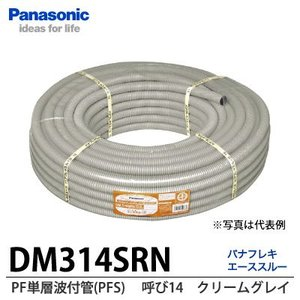 【Panasonic】パナフレキエーススルー PF単層波付管(PFS) 呼び14 クリームグレイ DM314SRN 1巻(50m)|lumiere10