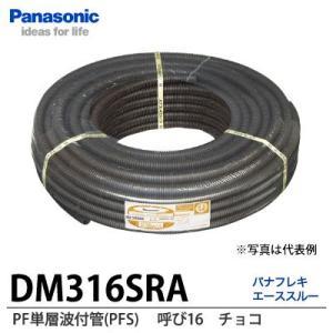 【Panasonic】 パナフレキエーススルー   PF単層波付管(PFS) 呼び16   チョコ   DM316SRA   1巻(50m)|lumiere10
