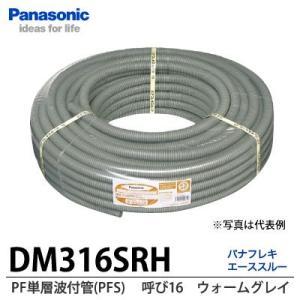 【Panasonic】パナフレキエーススルー PF単層波付管(PFS) 呼び16 ウォームグレイ DM316SRH 1巻(50m)|lumiere10