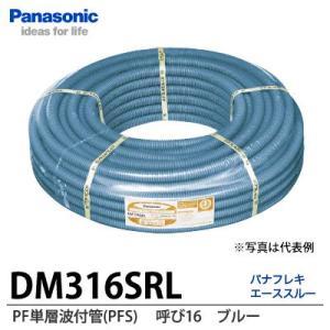 【Panasonic】 パナフレキエーススルー   PF単層波付管(PFS) 呼び16   ブルー   DM316SRL     1巻(50m)|lumiere10