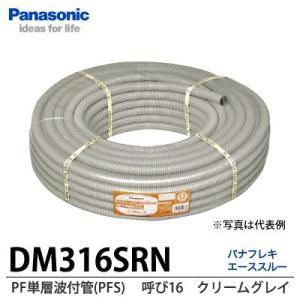 【Panasonic】パナフレキエーススルー PF単層波付管(PFS) 呼び16 クリームグレイ DM316SRN 1巻(50m)|lumiere10