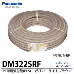 【Panasonic】パナフレキエーススルー PF単層波付管(PFS) 呼び22 ライトブラウン DM322SRF 1巻(50m)|lumiere10
