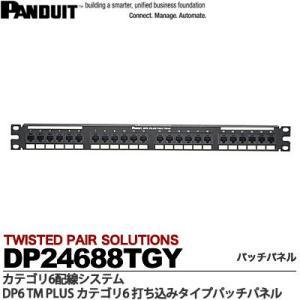 【PANDUIT】 DP6 TM PLUS カテゴリ6 打ち込みタイプパッチパネル  ポート数:24  ラックユニット数:1U  DP24688TGY lumiere10