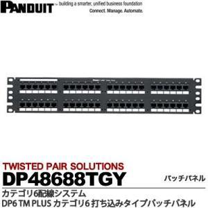 【PANDUIT】 DP6 TM PLUS カテゴリ6 打ち込みタイプパッチパネル  ポート数:48  ラックユニット数:2U  DP48688TGY lumiere10