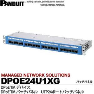 【PANDUIT】DPoE TMデバイス  DPoE TMパッチパネル  10/100/1000Base-T対応   UTP24ポートPoEパッチパネル   DPO24U1XG lumiere10