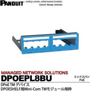 【PANDUIT】DPoE TMデバイス   DPoE TMコンパクト8ミッドスパンPoE    DPOESHELF用Mini-Com TM モジュール用枠   DPOEPL8BU lumiere10