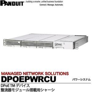 【PANDUIT】 DPoE TMパワーシステム   DPoE TMパワーシステム  整流器モジュール搭載用シャーシ  DPOEPWRCU lumiere10