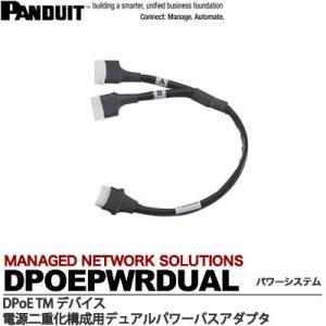 【PANDUIT】DPoE TMパワーシステム  DPoE TMパワーシステム  電源二重化構成用デュアルパワーバスアダプタ  DPO    EPWRDUAL lumiere10