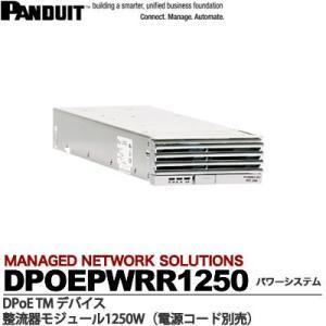 【PANDUIT】DPoE TMパワーシステム   DPoE TMパワーシステム  整流器モジュール1,250W(電源コード/CORD-J15別売)  DPOEPWRR1250 lumiere10