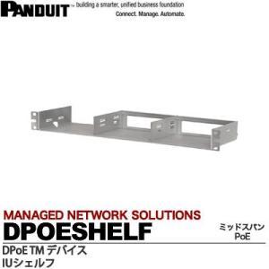 【PANDUIT】DPoE TMデバイス  DPoE TMコンパクト8ミッドスパンPoE  1Uシェルフ(DPOE8S2XG,DPOEPL8BUを計3台まで搭載可能)  DPOESHELF lumiere10