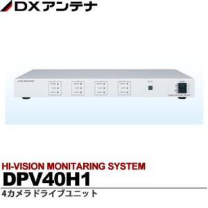 【DXアンテナ】 ハイビジョンみまもりシステム 4カメラドライブユニット  DPV40H1 lumiere10