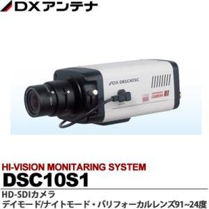 【DXアンテナ】 ハイビジョンみまもりシステム  HD-SDIカメラ  DSC10S1 lumiere10