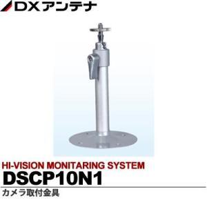 【DXアンテナ】 ハイビジョンみまもりシステム  カメラ取付金具   DSCP10N1 lumiere10