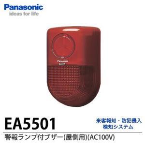 【Panasonic】 警報ランプ付ブザー (屋側用) (AC100V) EA5501|lumiere10