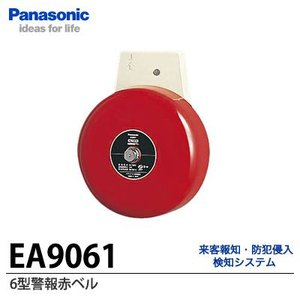 【Panasonic】 6型警報赤ベル    EA9061|lumiere10