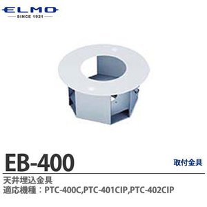 【ELMO】 エルモ  天井埋込金具  EB-400 lumiere10