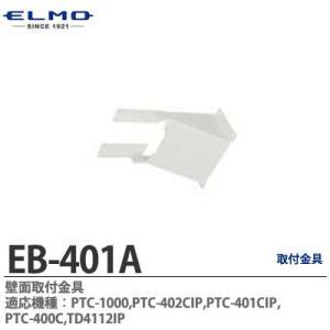 【ELMO】 エルモ   壁面取付金具   EB-401A lumiere10