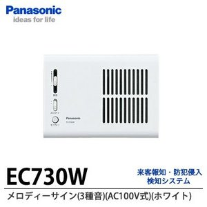 【Panasonic】 メロディーサイン(3種音)(AC100V)(ホワイト)   EC730W|lumiere10