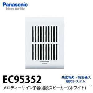 【Panasonic】 メロディーサイン子器(増設スピーカー)(ホワイト)   EC95352|lumiere10