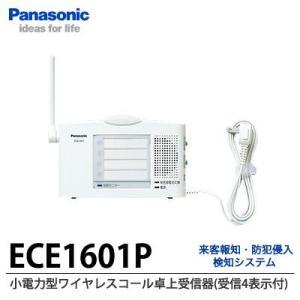 【Panasonic】 小電力型ワイヤレスコール卓上受信器(受信4表示付)  ECE1601P|lumiere10