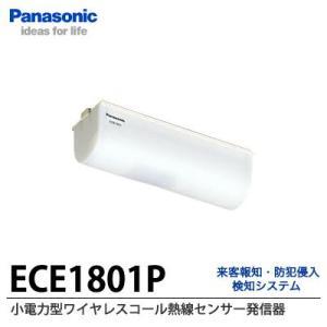 【Panasonic】 小電力型ワイヤレスコール熱線センサー発信器   ECE1801P|lumiere10