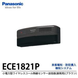 【Panasonic】 小電力型ワイヤレスコール熱線センサー送信器(屋側用)(ブラウン)  ECE1821P|lumiere10