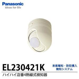 【Panasonic】 ハイハイ店番4熱線式検知器   EL230421K|lumiere10