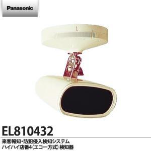 【Panasonic】ハイハイ店番4(エコー方式)検知器 屋内専用 EL810432|lumiere10