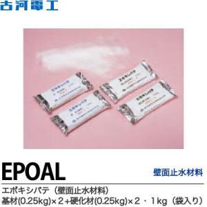 【古河電工】エポキシパテ 壁面止水材料 基材:0.25kg×2+硬化剤:0.25kg×2 1kg(袋入り) EPOAL|lumiere10