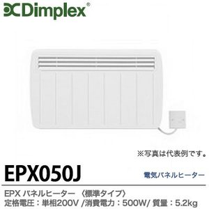 【Dimplex】ディンプレックス EPXパネルヒーター 定格電圧:単相200V(50Hz/60Hz)/消費電力:500W 質量:5.2kg 外形寸法:W450×H430×D110 EPX050J lumiere10