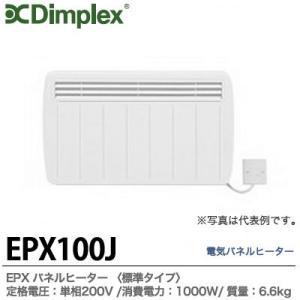 【Dimplex】ディンプレックスEPXパネルヒーター  定格電圧:単相200V(50Hz/60Hz)/消費電力:1000W質量:6.6kg外形寸法:W620×H430×D110 EPX100J lumiere10