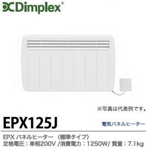 【Dimplex】ディンプレックスEPXパネルヒーター 定格電圧:単相200V(50Hz/60Hz)/消費電力:1250W質量:7.1kg外形寸法:W690×H430×D110  EPX125J lumiere10