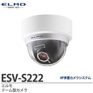 【ELMO】 エルモ   VP多重カメラシステム  ドーム型カメラ  ESV-S222 lumiere10