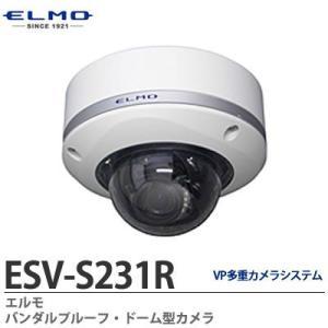 【ELMO】 エルモ   VP多重カメラシステム   バンダルプルーフ・ドーム型カメラ   ESV-S231R lumiere10