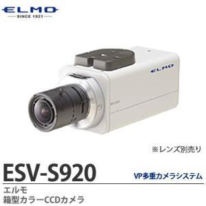【ELMO】 エルモ   VP多重カメラシステム  箱型カラーCCDカメラ  レンズ別売り         ESV-S920 lumiere10