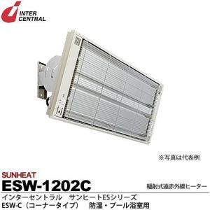 【インターセントラル】 サンヒート 輻射式遠赤外線ヒーター ESWシリーズ(防湿・プール浴室用) ESW-C(コーナータイプ) 防護ガード付 200V/1.2kw ESW-1202C|lumiere10