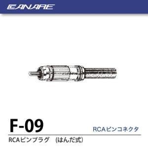 【CANARE】  RCAピンプラグ  はんだ式  F-09|lumiere10