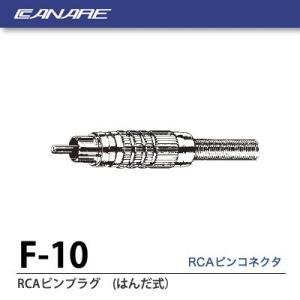 【CANARE】 RCAピンプラグ  はんだ式  F-10|lumiere10